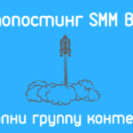 Автопостинг в ВК, инстаграм, фейсбук, одноклассники с помощью SmmBox.