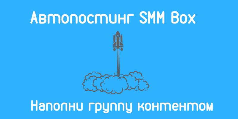 Автопостинг SmmBox