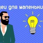 Бизнес идеи для маленького города 2019