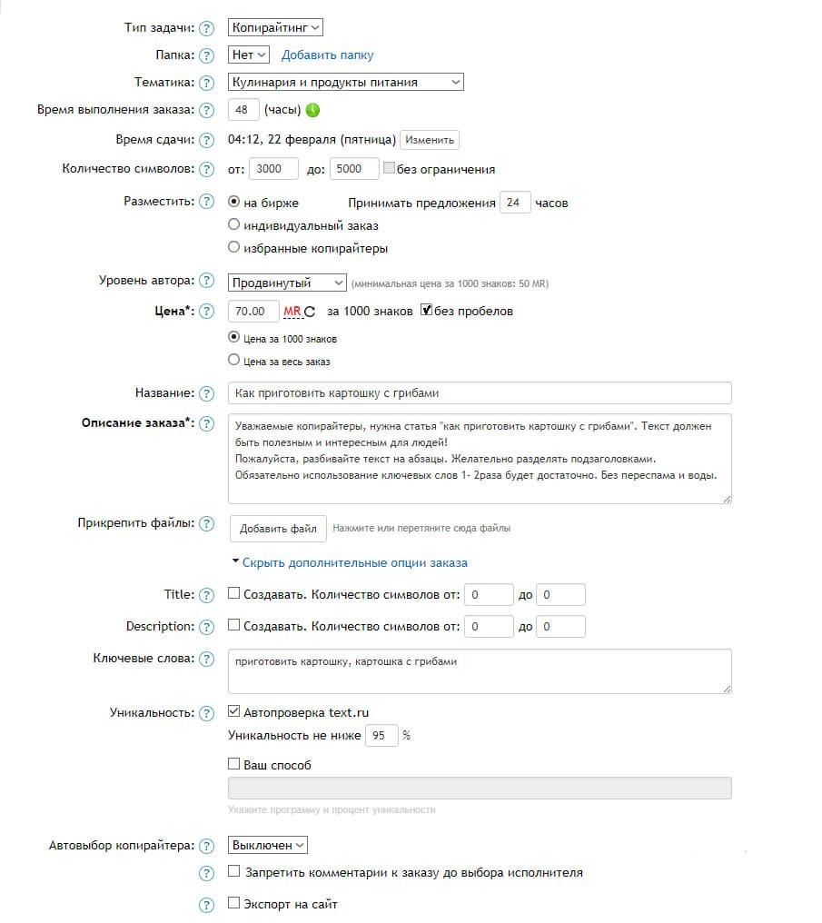 contentmonster (контентмонстр биржа) задание дляисполнителя