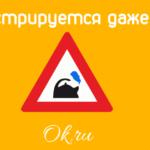 Одноклассники социальная сеть регистрация нового пользователя