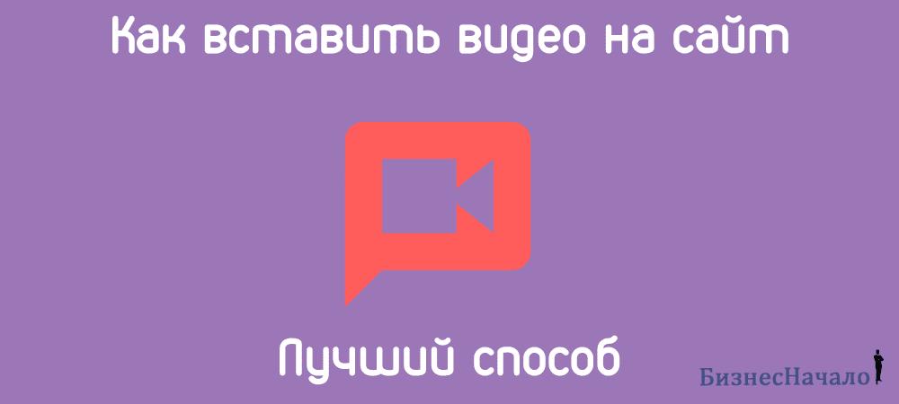 как добавить видео на сайт лучший способ