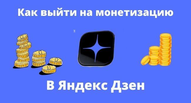 Как выйти на монетизацию в Яндекс Дзен