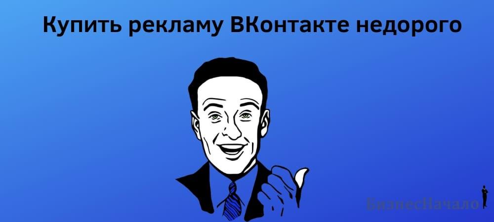 Где и как продавать покупать рекламу групп ВКонтакте
