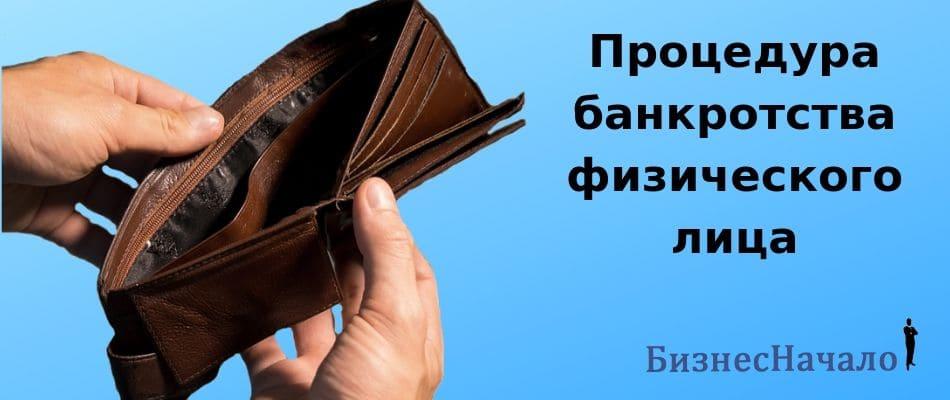 Процедура банкротства физического лица. Пошаговая инструкция