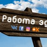 Поиск работы с помощью социальной сети