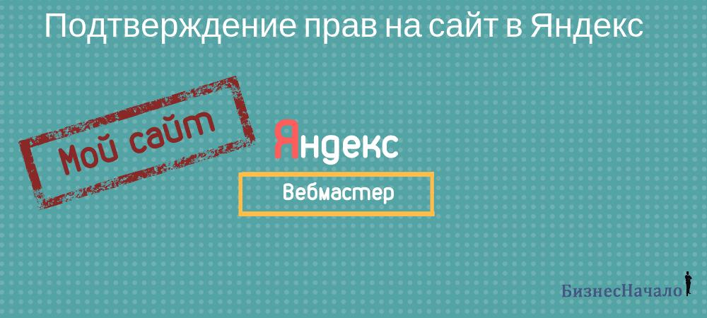 Подтверждение прав на сайт в Яндекс Вебмастер