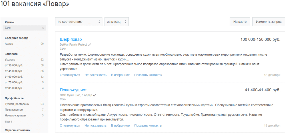 сайты по поиску работы hh.ru