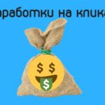 Заработок в интернете на кликах как дополнительный доход