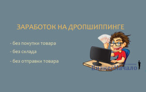 Дропшиппинг