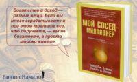 """""""Мой сосед миллионер"""" - книга, которую стоит прочесть"""