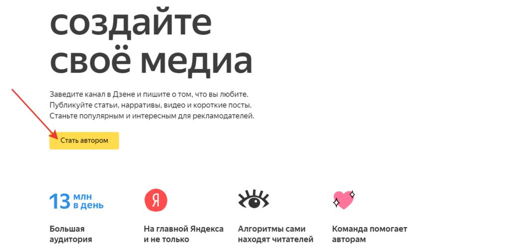 Как заработать в Яндекс дзен стать автором