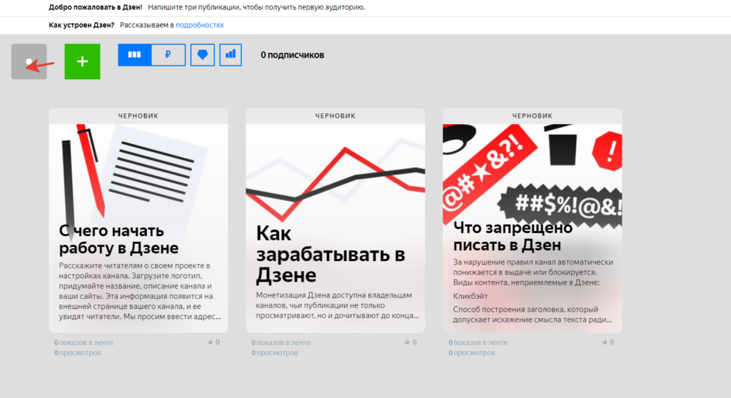 Как заработать на Яндекс дзен оформляем канал