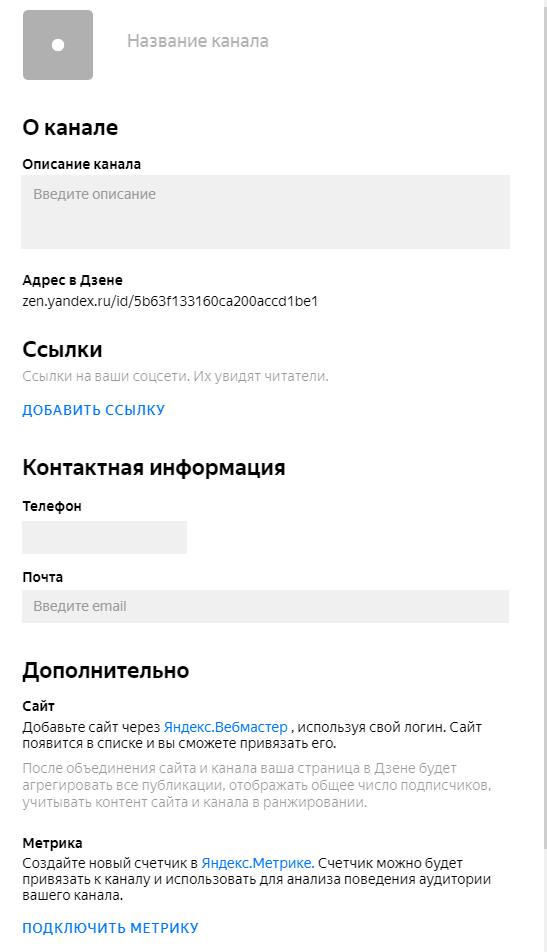Как заработать на Яндекс дзен меню канала