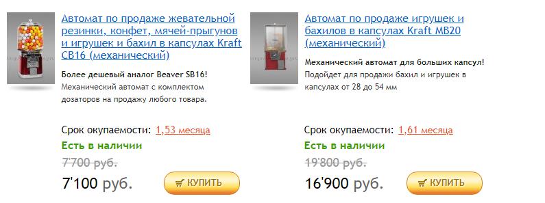 Начать бизнес по продаже бахил пример цен