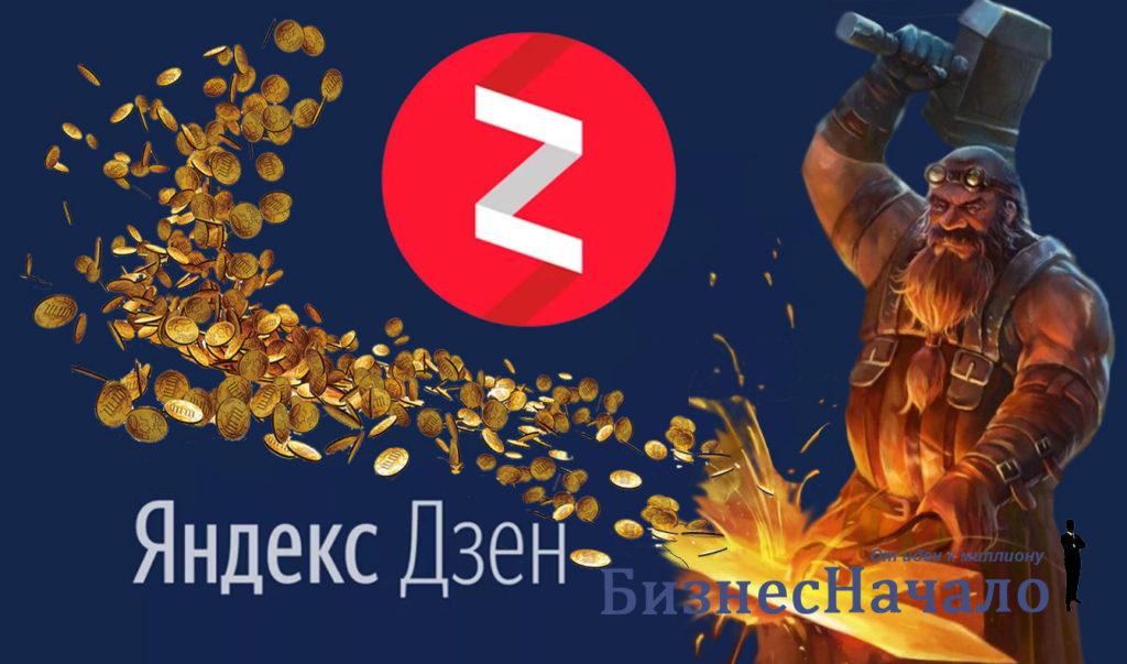 Как заработать на Яндекс Дзен обычному человеку. Собственный опыт.