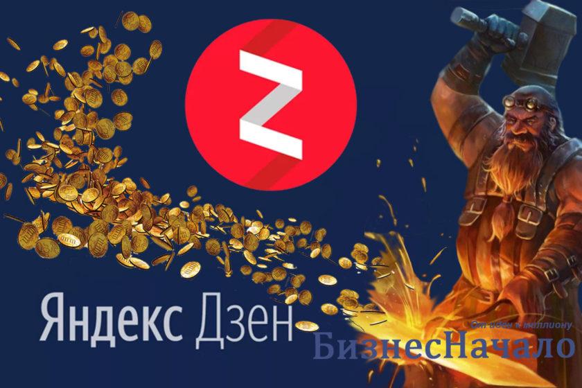 Как заработать на Яндекс Дзен обычному человеку в 2020 году.