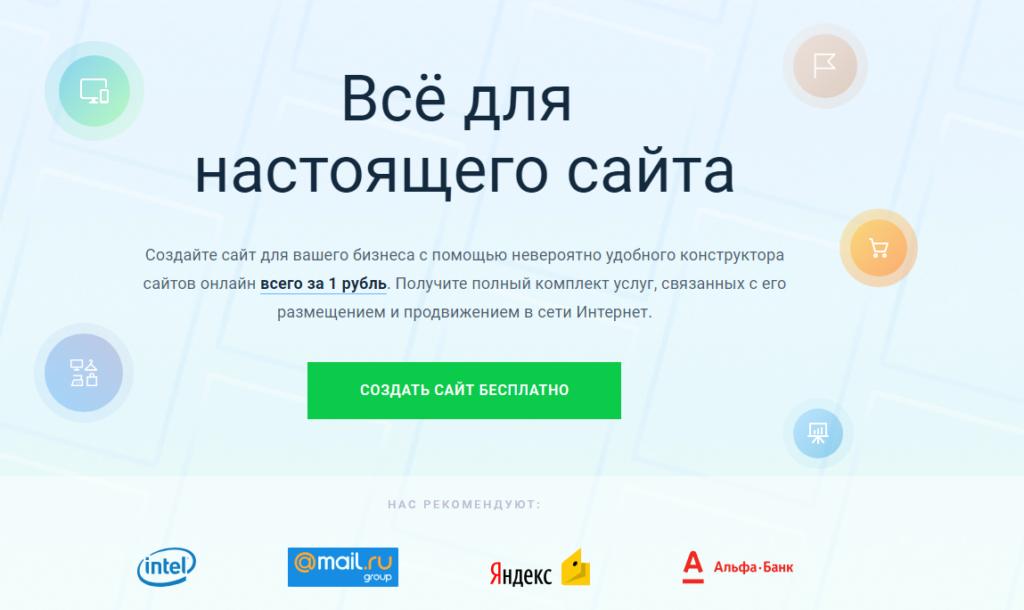 Как создать сайт самому бесплатно на конструкторе