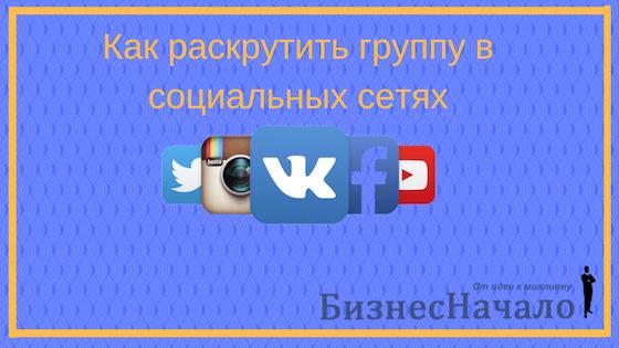 Как раскрутить группу в Одноклассники и Фейсбук с помощью VKTarget