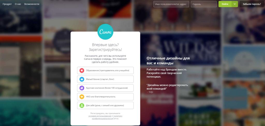 Как сделать баннер онлайн в сервисе canva