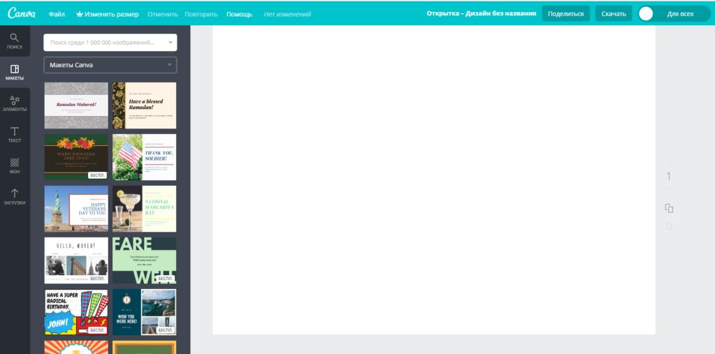 Как сделать баннер онлайн редактор