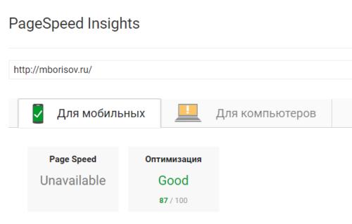 скорость загрузки сайта для мобильных