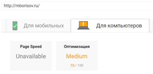 скорость загрузки сайта для компьютера
