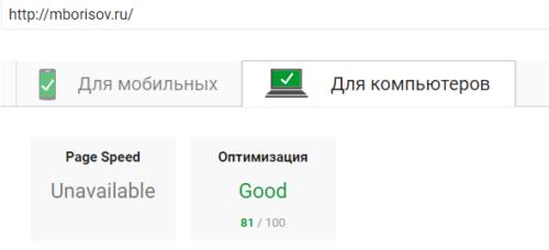 скорость загрузки сайта результат проверки