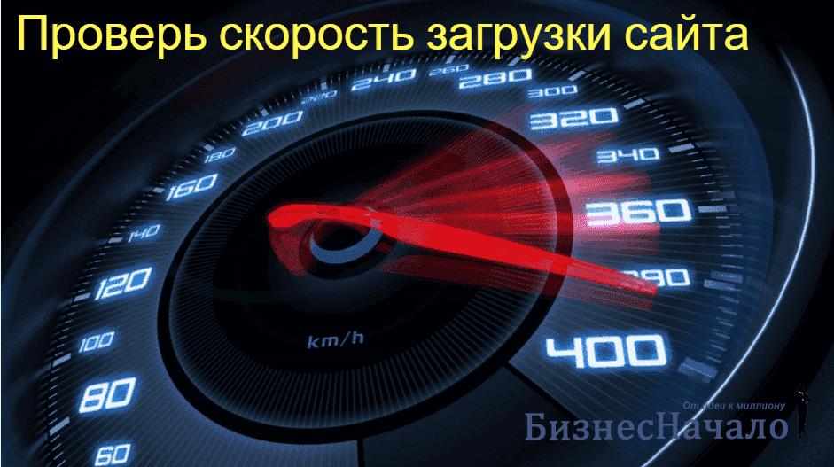 Проверить скорость загрузки сайта онлайн