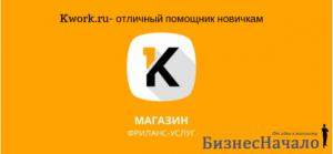 Kwork.ru- отличный помощник новичкам