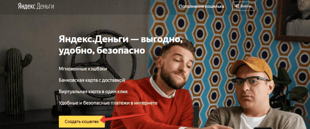 завести кошелёк Яндекс деньги без почты