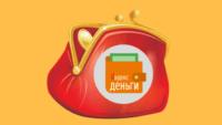 Как завести кошелёк Яндекс. Деньги