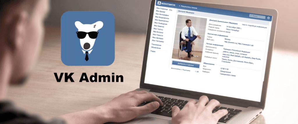 администратор групп в ВКонтакте