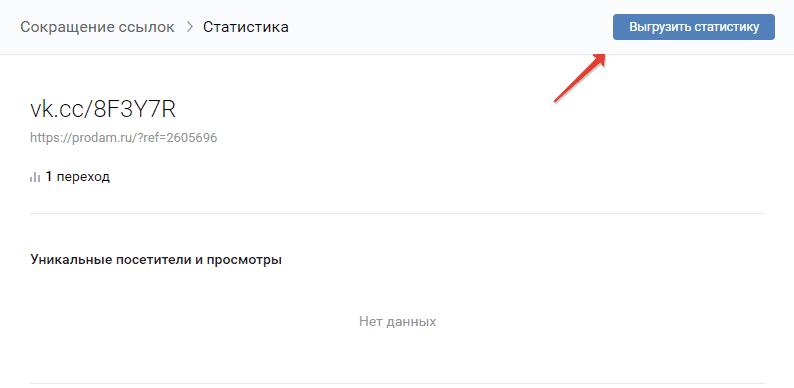 сократить ссылку онлайн вконтакте