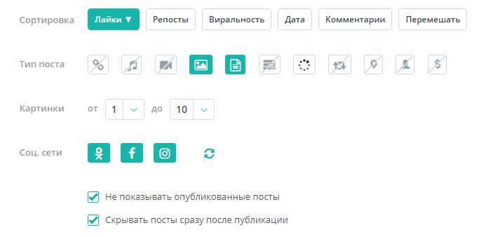 SmmBox фильтр постов