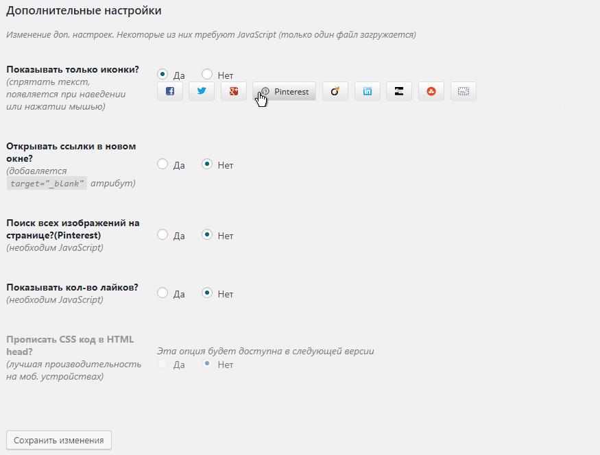 Дополнительные настройки кнопки социальных сетей для сайта