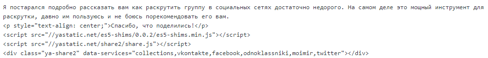 кнопки социальных сетей для сайта редактирование кода