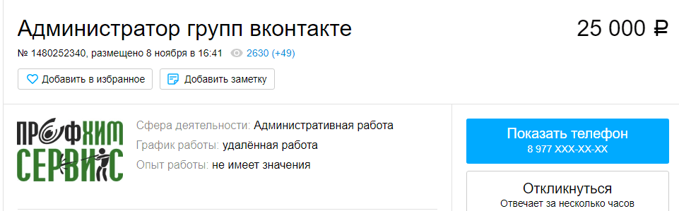 администратор групп в ВКонтакте авито