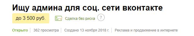 администратор групп в ВКонтакте объявление
