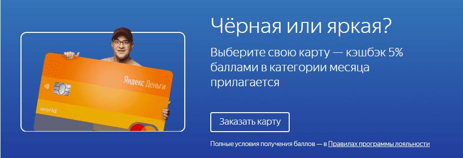 завести кошелёк Яндекс деньги карта