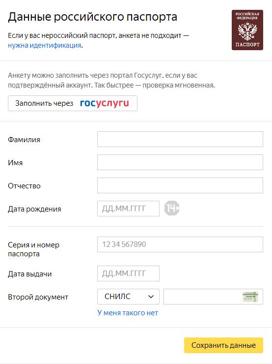 завести кошелёк Яндекс деньги статус именной