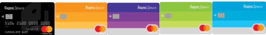 завести кошелёк Яндекс деньги пластиковая карта