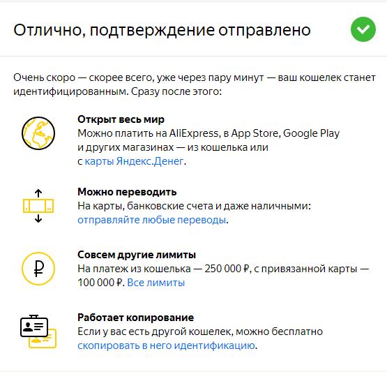 Завести кошелёк Яндекс деньги заявка