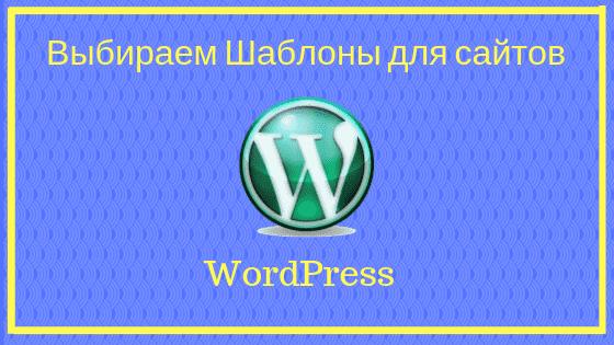 Как выбрать шаблоны (темы) для сайтов WordPress новичку