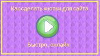 Как сделать кнопку для сайта онлайн. Топ 3 сервиса.