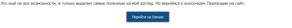 сделать кнопку для сайта онлайн кнопочка