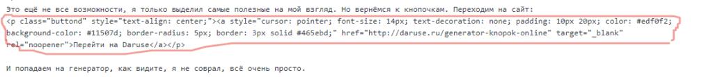сделать кнопку для сайта онлайн код кнопки