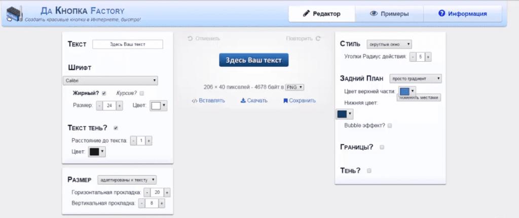 сделать кнопку для сайта онлайн скриншот