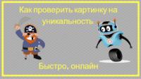 Как проверить картинку на уникальность онлайн сервисом TinEye