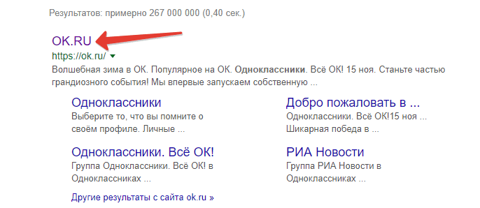 одноклассники социальная сеть регистрация результат в гугл
